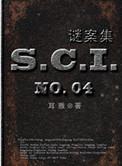 SCI謎案集(第一、二、三、四部)