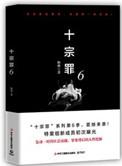 十宗罪6(出書版)