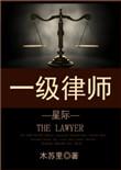 一級律師[星際]