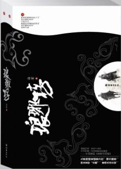 琅琊榜(全本精校)