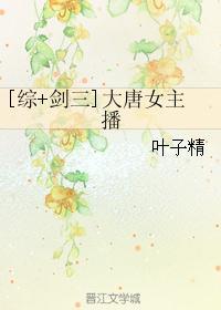 [綜+劍三]大唐女主播