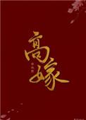 高嫁(作者:林敘然)