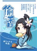 偷香(作者:Miang)