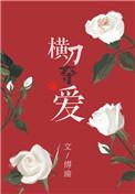 橫刀奪愛(作者:傅渝)