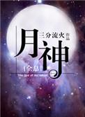 月神[全息]