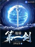 地球第一劍
