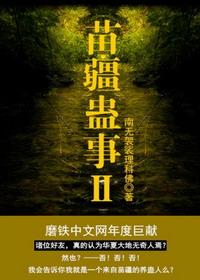 苗疆蠱事Ⅱ